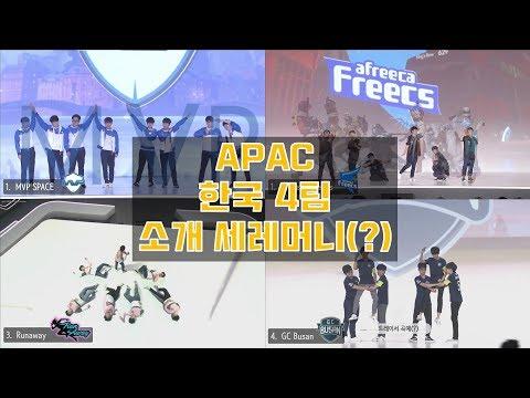 [APAC] MVP space, AF, Runaway, GC Busan 4팀 세레머니