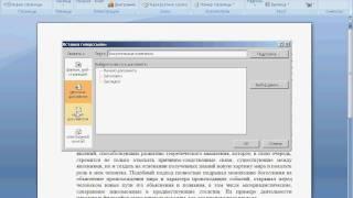 Создание гиперссылок и разрывов страниц в Word 2007 (17/40)