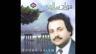 فؤاد سالم _ عاش من شافك حبيبي