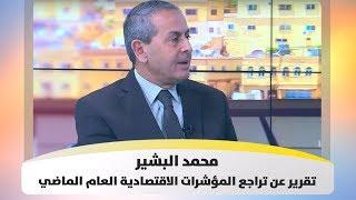 محمد البشير– تقرير عن تراجع المؤشرات الاقتصادية العام الماضي
