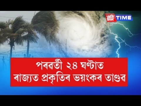 Meteorological dept issues warning on dangerous thunderstorm in the coming days in Assam