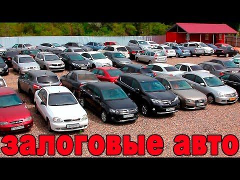 Авто залог банка купить в автоломбарды тюмени продажа авто