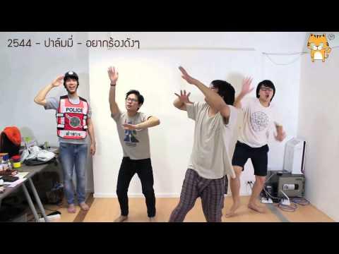 เสือร้องไห้ - ประวัติศาสตร์การแดนซ์ของไทย
