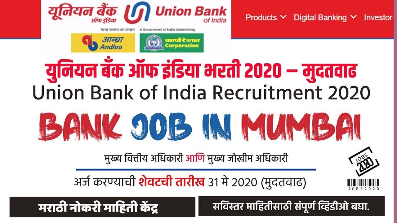 union bank of india jobs 2016