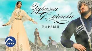 Зарина Бугаева - Уарзын | Премьера клипа 2017