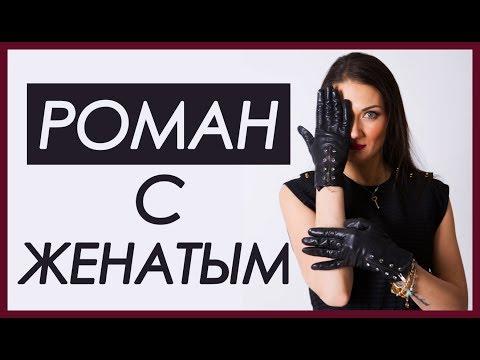 ОТНОШЕНИЯ С ЖЕНАТЫМ МУЖЧИНОЙ | Татьяна Шишкина