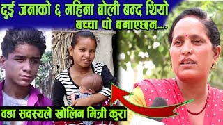 बच्चाले बच्चा बनाउदा कहाँ थिए जनप्रतिनिधी?भावना र नन्दको बाहिरियो भित्री कुरा bhawana/nanda raut