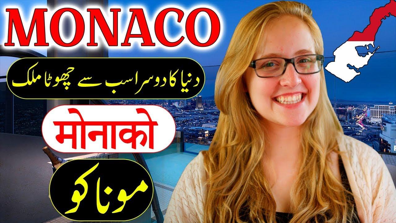 Travel To Monaco   Full History And Documentary About Monaco In Urdu & Hindi   موناکو کی سیر
