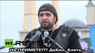 Херург Задостанов на Кадыринге в Грозном