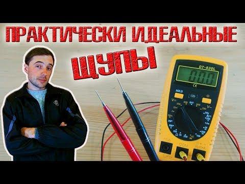 ❇️ Самодельные щупы на мультиметр!!! Даже лучше, чем до аварии! ❇️