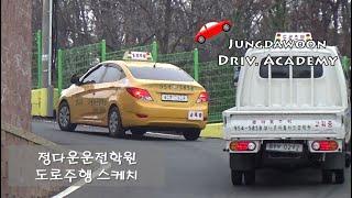 [정다운학원 도로주행연수 스케치] 음주운전면허취소 새내…