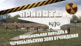 Официальная экскурсия в Чернобыльскую Зону Отчуждения часть 1 г.Чернобыль и с.Корогод(В этой части видео мы посетим г.Чернобыль и небольшое село под названием Корогод, походим по заброшенным..., 2015-06-05T22:09:29.000Z)