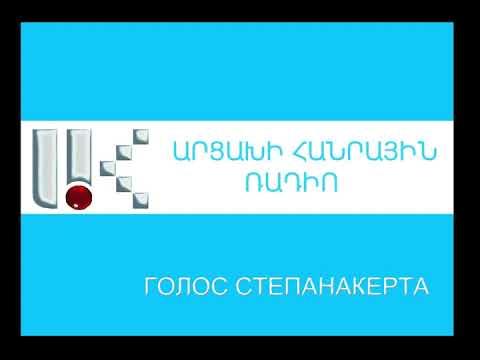 ГОЛОС СТЕПАНАКЕРТА 25.02.2020