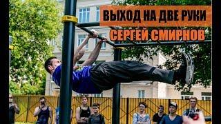 Сергей Смирнов, выход на две руки. Урок 2