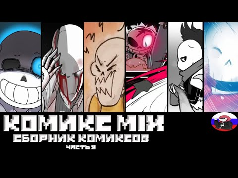 Сборник комиксов - Comics MIX  ◄Часть 2►