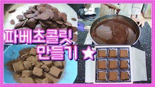 파베초콜릿 만들기 간단(?) 레시피 ★ + 발렌타인데이