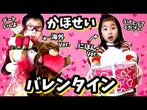 かほせいの バレンタイン💕💞💗 先輩に本命チョコ💝 彼女とデート💓 日本バージョン VS 海外バージョン