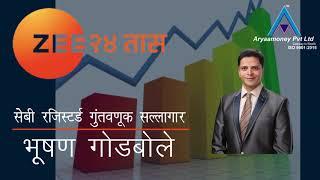 share market marathi : share bazar : zee24