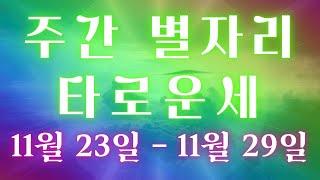 하얀달 미스틱의 주간 별자리 타로운세 11월 23일 ~ 11월 29일