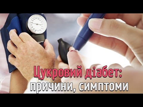 Цукровий діабет:  причини, симптоми