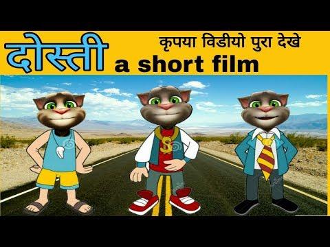 """""""Dosti""""talking tom funny video//talking Tom funny friendship video//toms talents Hindi"""