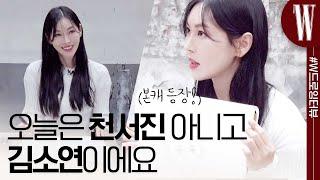 천서진이 포켓볼 마니아었어? 김소연, 속눈썹까지 똑 닮은 친언니들(초상화) 최초 공개! by W Korea