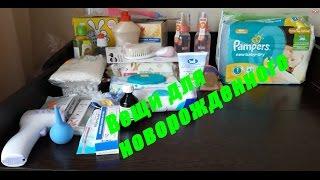 видео: Самые необходимые вещи для новорожденного