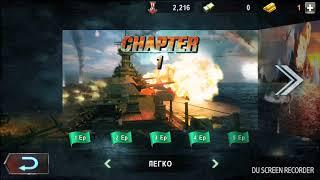 #1 Морская битва: Мировая война