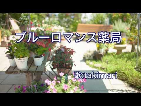 ブルーロマンス薬局  ( ポップコーン ) cover / 歌:にゃんぱ