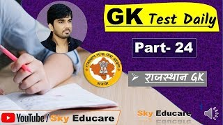 GK Test- 24: Rajasthan GK Quiz in Hindi: Rajasthan GK Daily Test in Hindi: daily test series  Hindi