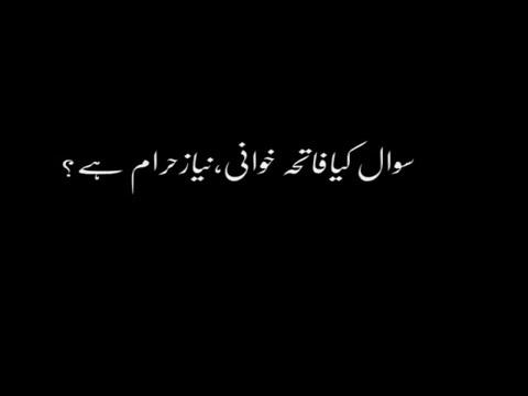 Kiya Fatiha Khwani Niyaz Haram Hai (Dr.Zakir Naik)