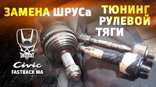 Замена ШРУСа / тюнинг рулевой тяги - Honda Civic Fastback MA