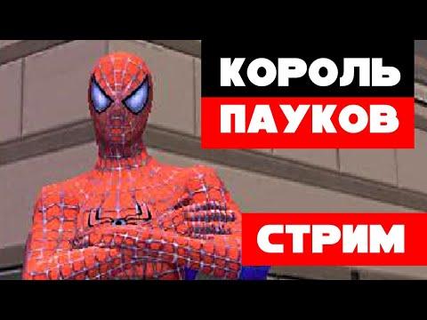 СТРИМ - Spider-Man 2 tHe VidEo GaMe pC - ЛУЧШИЙ ПОРТ В ИСТОРИИ