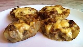 Картофельные Лодочки с Грибами / Запечённый Фаршированный Картофель / Жульен / Вкуснейший Рецепт