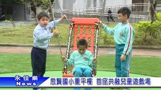 1070316思賢國小重平權 首座共融兒童遊戲場