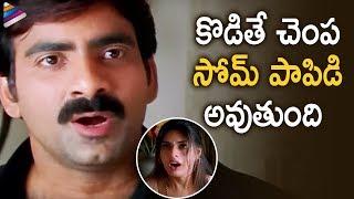 Ravi Teja SUPERB COMEDY Scene | Tirumala Tirupati Venkatesa Telugu Movie | Srikanth | Brahmanandam