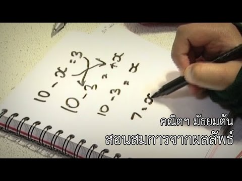 คณิตฯ มัธยม สอนสมการจากผลลัพธ์