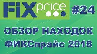 ФИКС ПРАЙС товары ноябрь 2018 / обзор покупок / новинки FIX PRICE обзор товаров