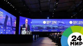 Выступление Владимира Путина на ПМЭФ-2019 (ВИДЕО) - МИР 24