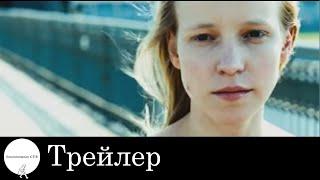 Нирвана - Трейлер (2008)