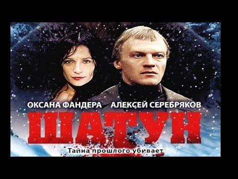 ШАТУН (2002) | Cерия 1