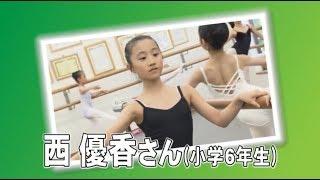 西優香さんは、3歳からクラシック・バレエを始め、現在、市外のバレエ教...