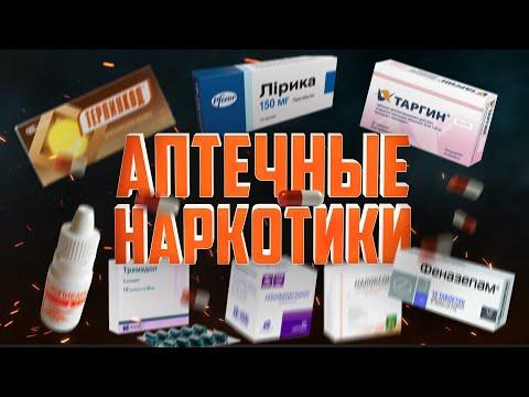 🔴 Аптечные наркотики: список 2020