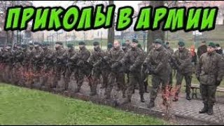 Армейские приколы, подборка! #1