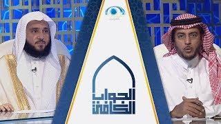 برنامج الجواب الكافي | الشيخ أ.د عبدالله السلمي thumbnail
