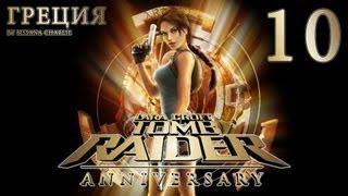 lara Croft Tomb Raider: Anniversary: Греция - Гробница Тихокана