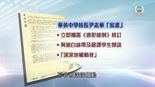Publication Date: 2021-05-20 | Video Title: 政府暫撤回華英中學重建撥款申請 校方稱續爭取盡快落實重建