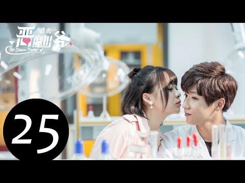 【ENG SUB】《我的恶魔少爷 The Demon Master》EP25——主演:贾征宇,余心恬 ,文生 ,丁笑滢