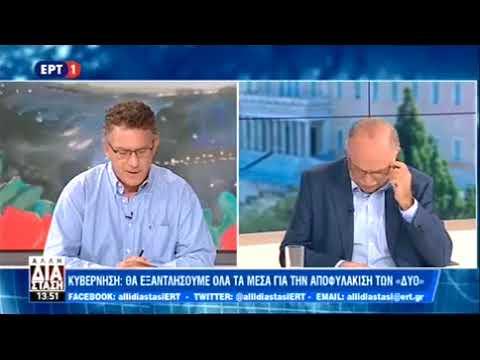 """Δ. Παπαδημούλης: """"Θλιβερή η ιδέα της κας Μπακογιάννη να δώσουμε πίσω τους 9 Τούρκους τρομοκράτες"""""""
