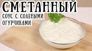 Сметанный соус [ CookBook | Рецепты ]